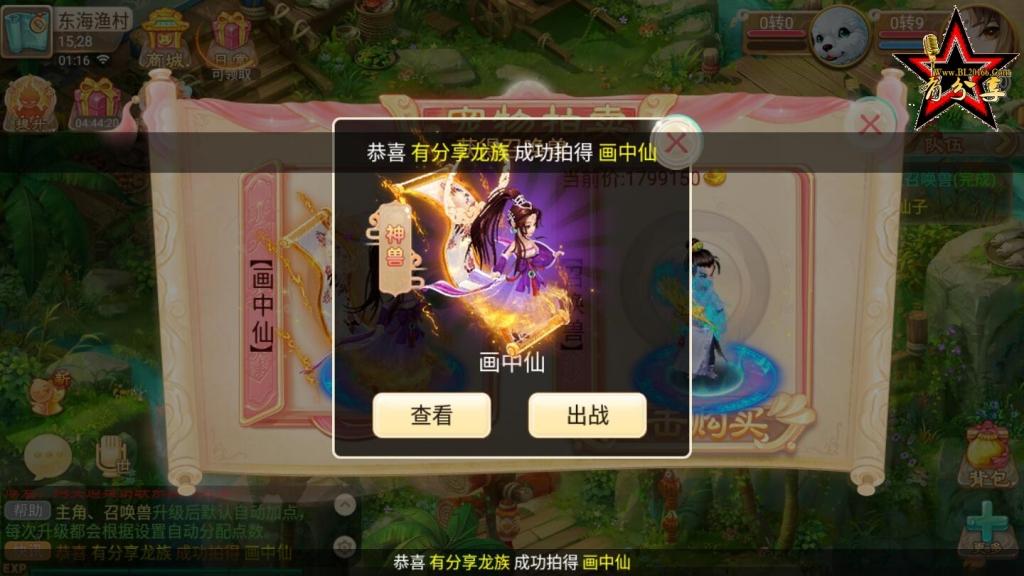 手游【龙族西游】西游龙族0224VM一键端+GM后台+视频教程-火火吧