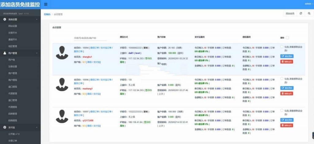 fastpay支付添加店员免监控挂机支付系统+完美运营版本+码商+代理+盘口-火火吧