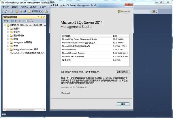 2014sql数据库安装工具-火火吧
