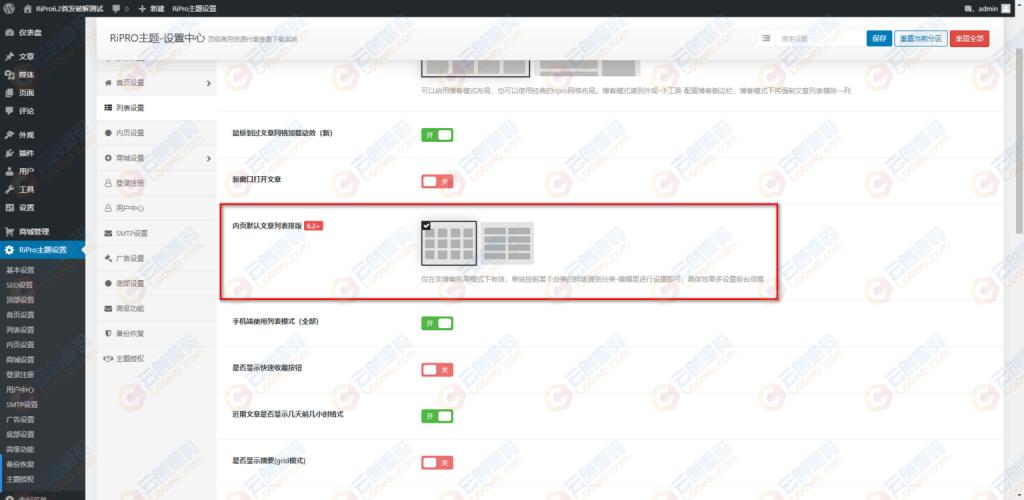 日主题RiPro6.2免授权破解版 完美运营 新增博客模式、AJAX切换分类文章、修复虎皮椒和微信支付等bug-火火吧