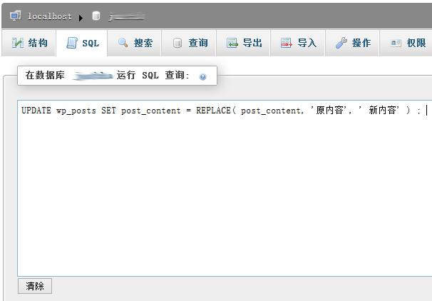 wordpress ripro 网站迁移 批量修改 对应数据-火火吧