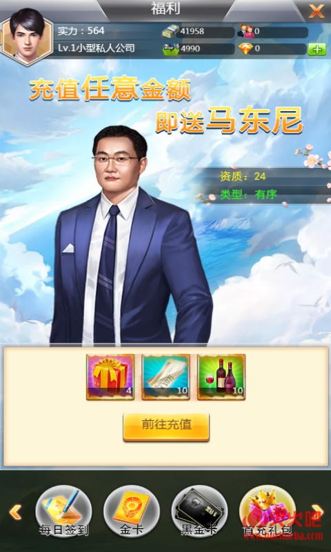 模拟养成商斗手游【大富豪】一键即玩-火火吧