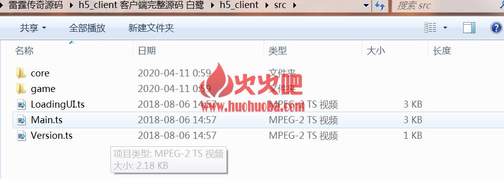 雷霆传奇H5完整全套前后端源码+开发文档,总大小4G,可二开-火火吧