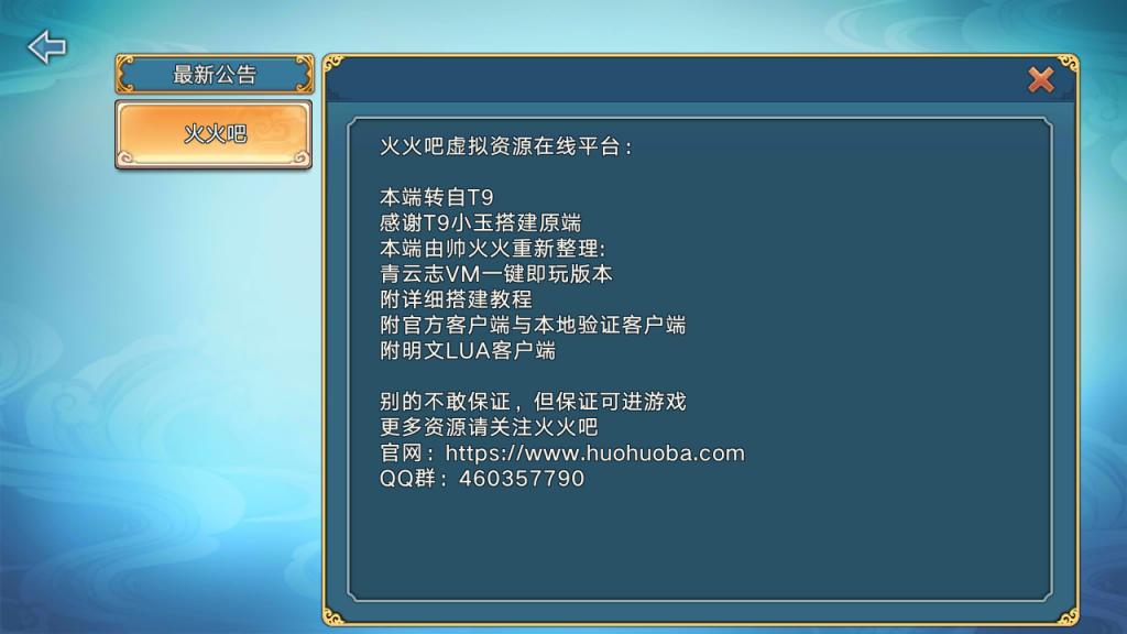 诛仙青云志2020火火吧重新整理傻瓜单机一键即玩VM版本-火火吧