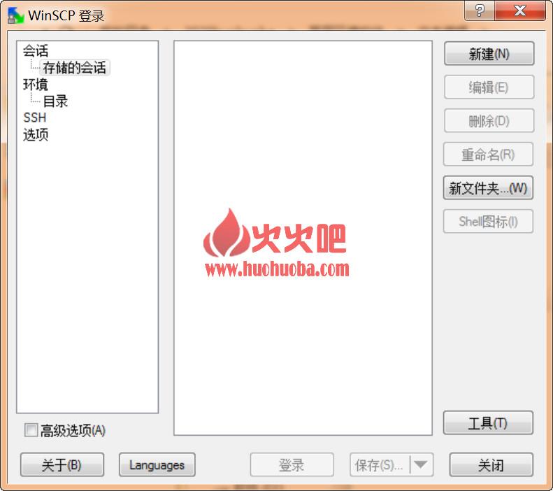 Linux远程工具 SecureCRT与WinSCP-火火吧