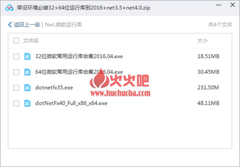 架设环境一键包 运行库vc2005-vc2016+.net3.5+.net4.0一键补全-火火吧