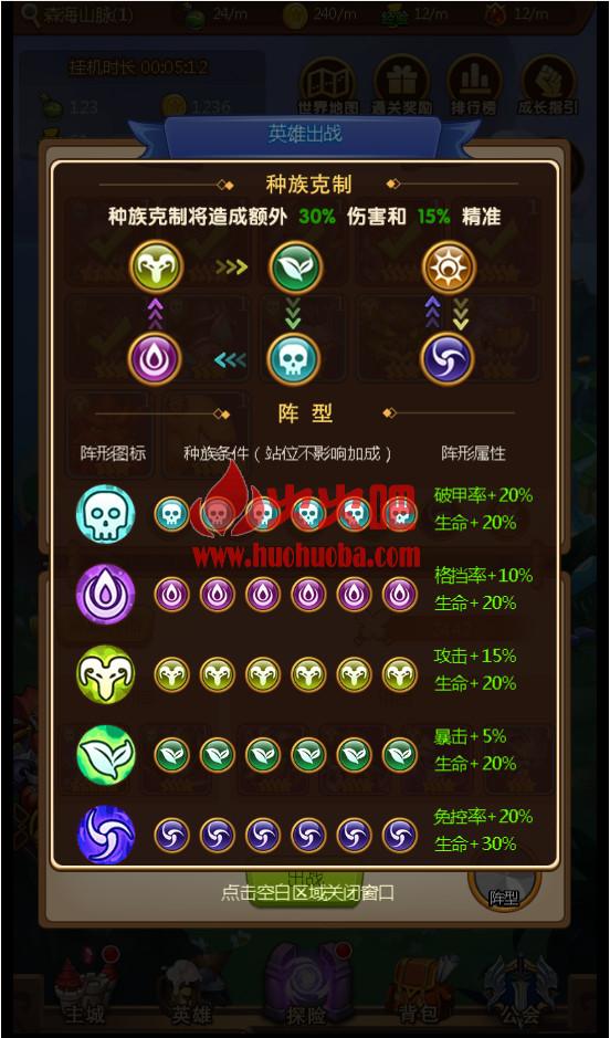 部落战魂H5一键端+GM后台 收集五星英雄 合成紫色装备 搭配战斗BUFF 【站长亲测整理】-火火吧