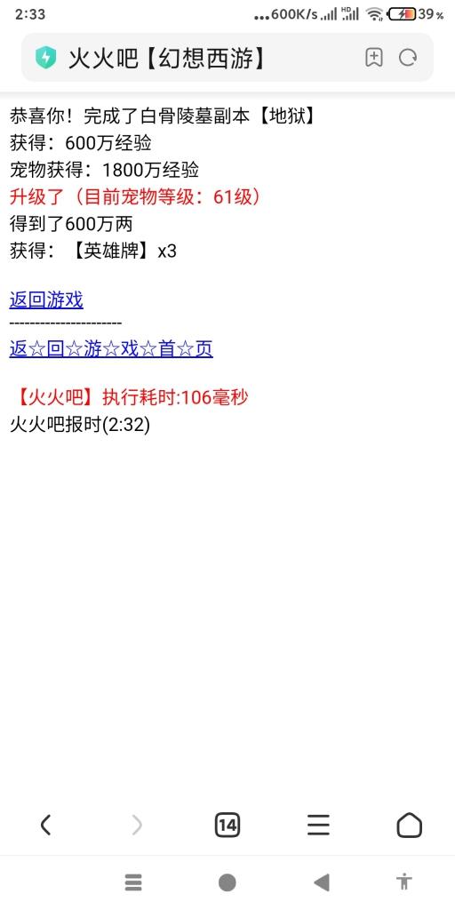 Wap文字游戏【幻想西游】修复完善端+完美GM后台【站长亲测修复】-火火吧