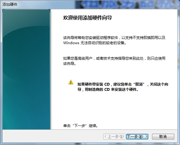 Windows7系统手工安装虚拟网卡详细图文教程-火火吧