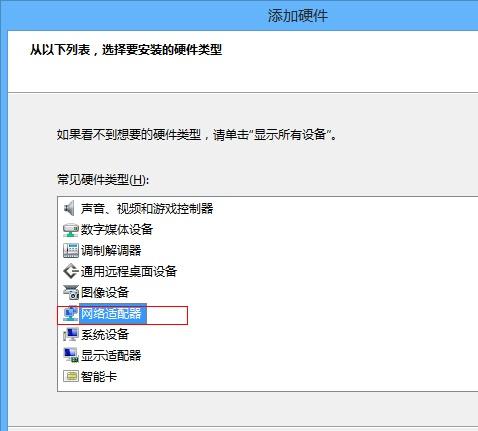 Win8手工创建虚拟网卡图文教程-火火吧