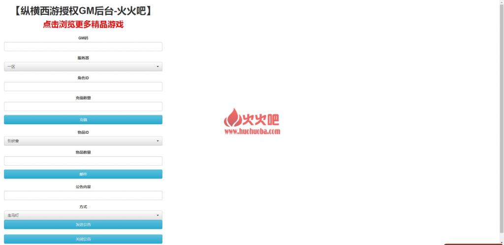 【纵横西游】横屏H5 极简win端+外网教程+双端+无错GM授权后台【站长亲测整理】-火火吧